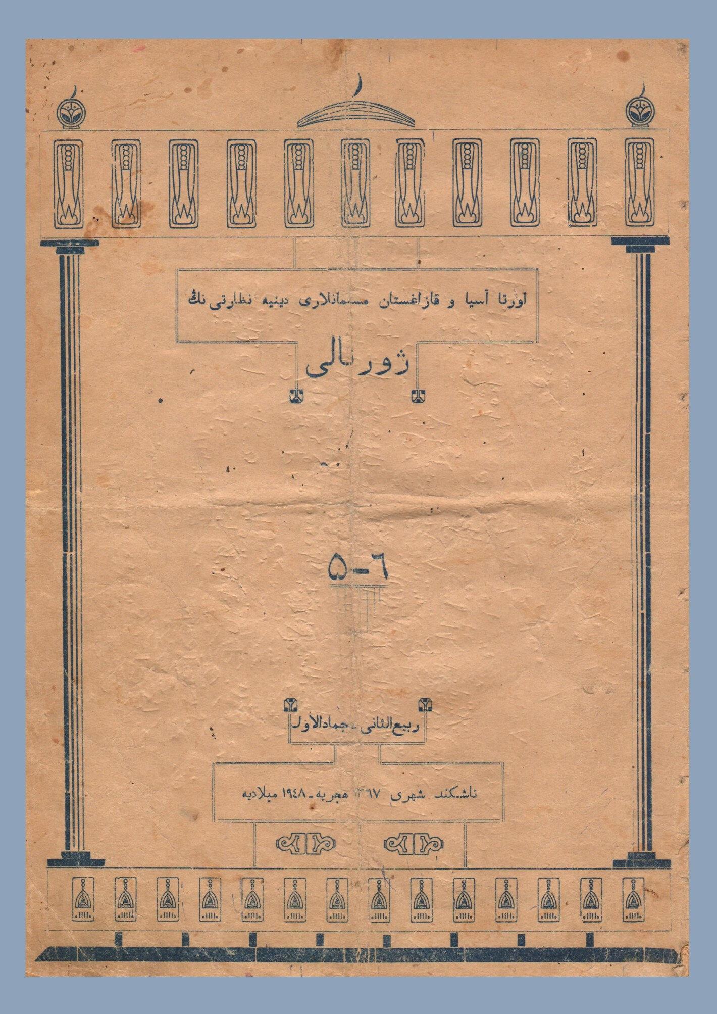 SADUM'un çıkardığı derginin 5.ci ve 6. cı sayısı. Taşkent 1947