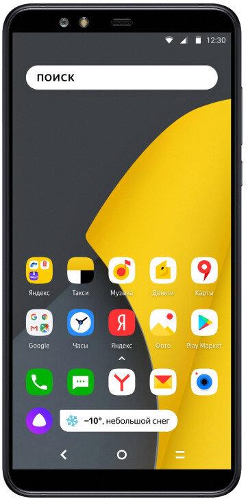 Yandex.Phone'un yayınlanan görsellerinden biri.